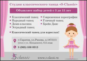 Студия классического танца «S-Classic» объявляет набор детей