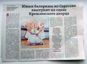 Юные балерины из Саратова выступят на сцене Кремлевского дворца